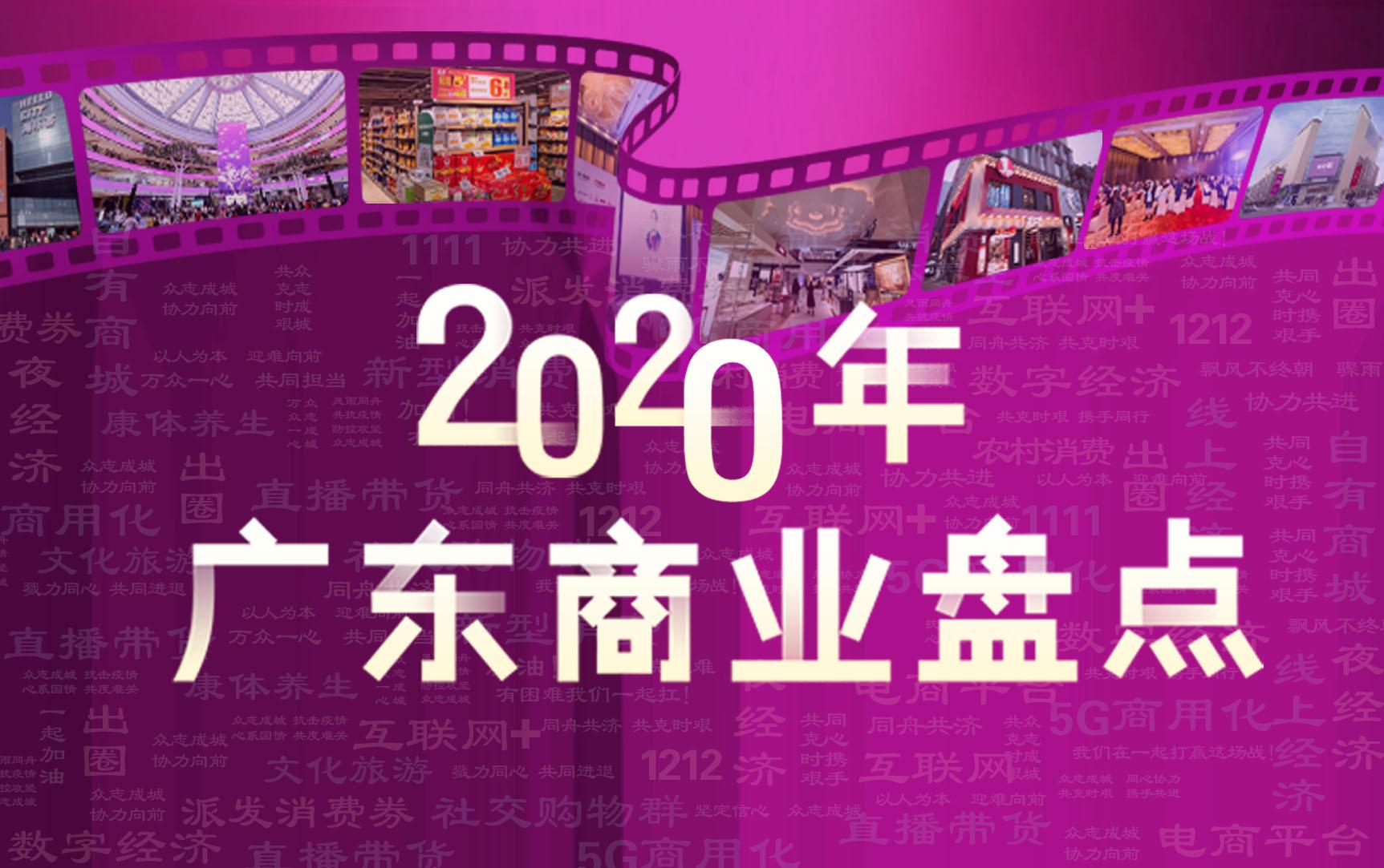 【年度商业盘点】广东已开业、计划开业项目