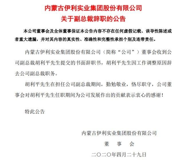 """伊利副总裁胡利平辞职 曾为身家20亿的""""最牛董秘"""""""