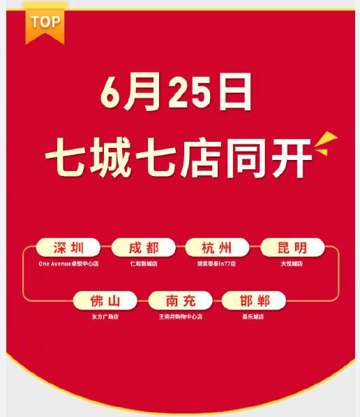 优衣库:6月25日七城七店同开