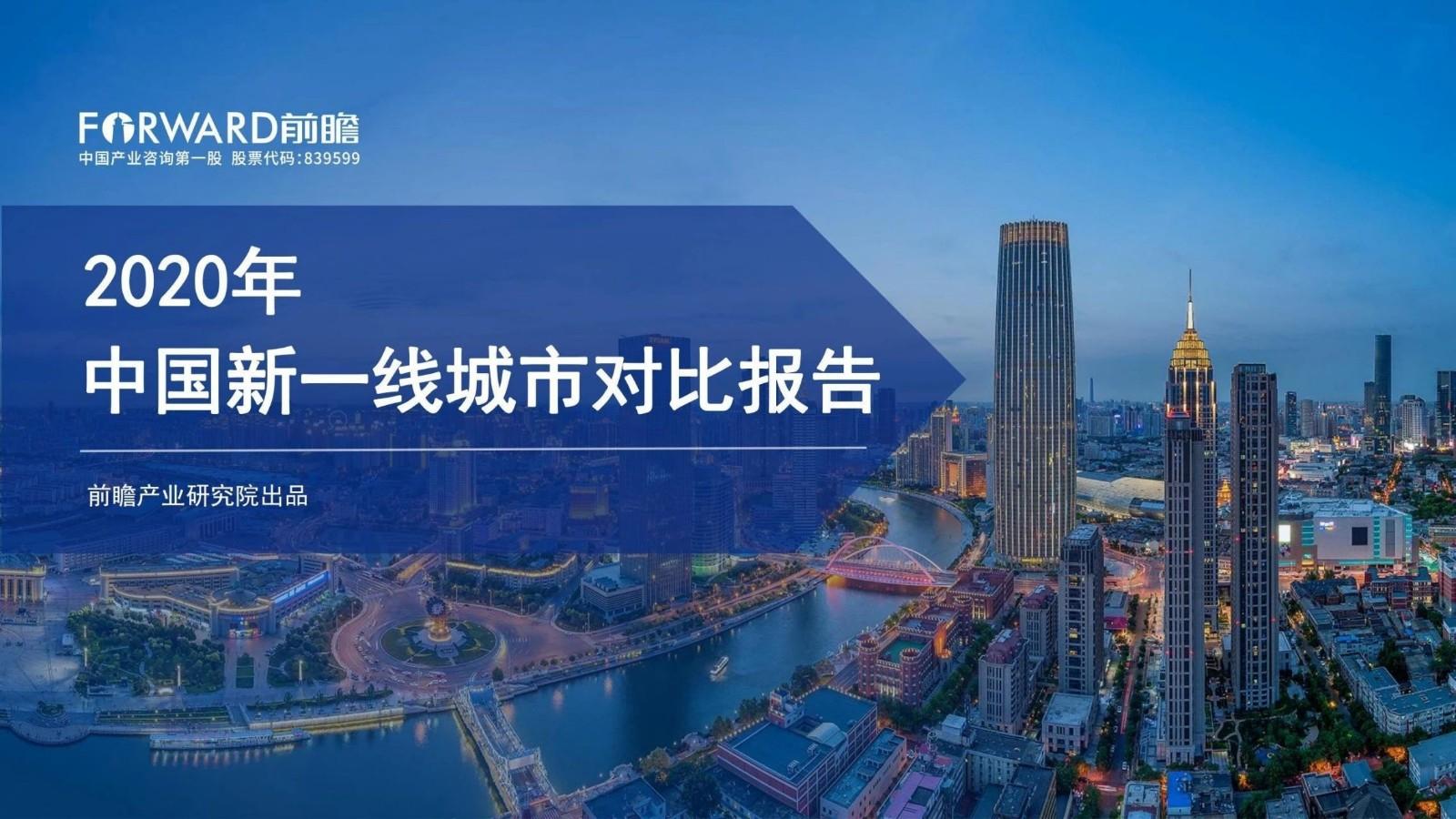 2020年中国新一线城市对比报告(