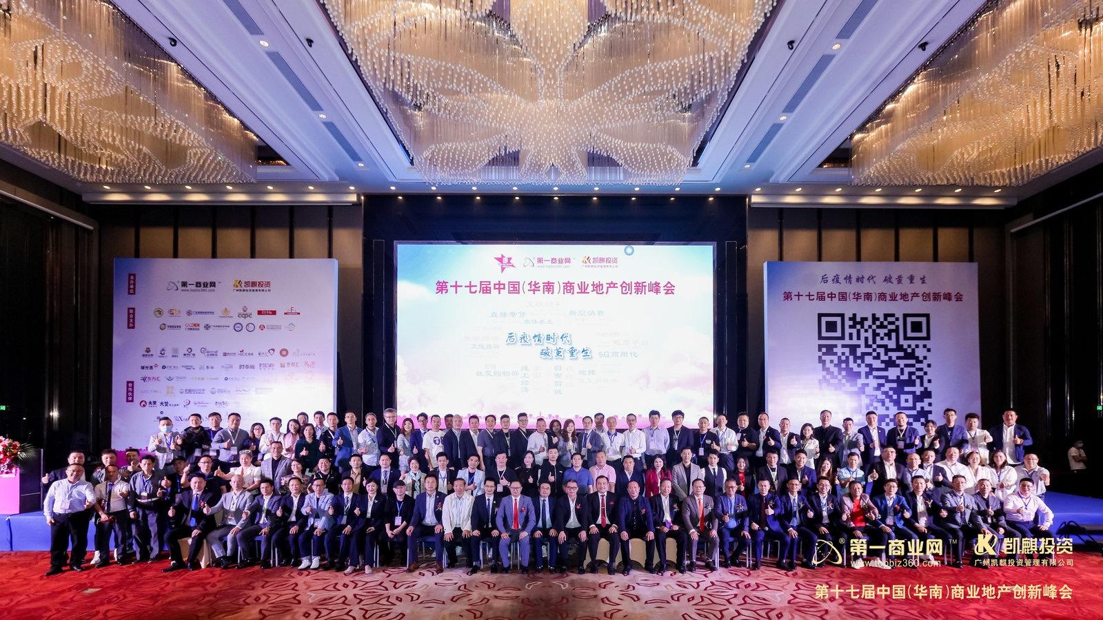第十七届中国(华南)商业地产创新峰会圆满收官